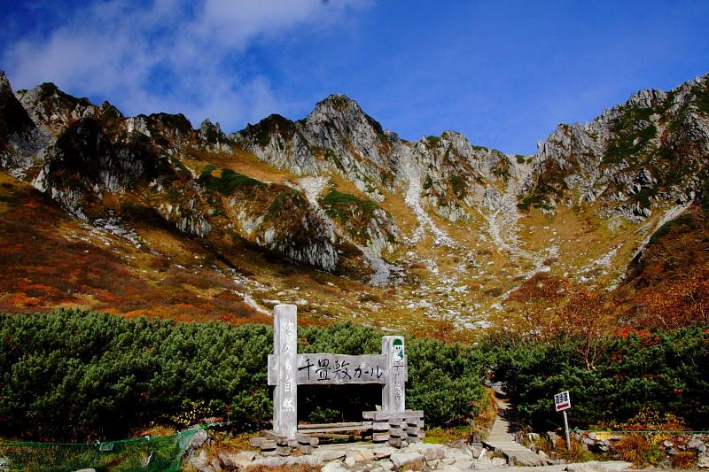 八丁坂方面登山口