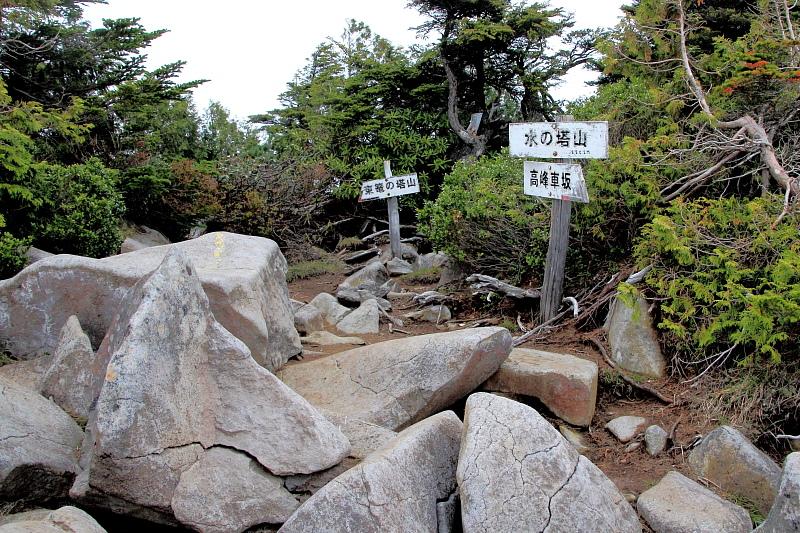 水ノ塔山登頂