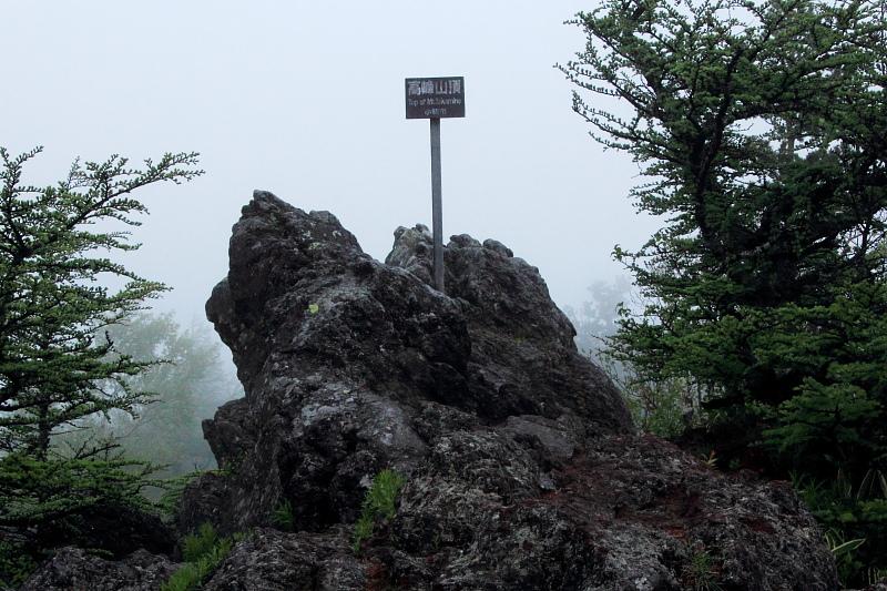 高峯山山頂