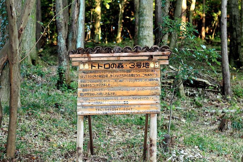 トトロの森3号地看板
