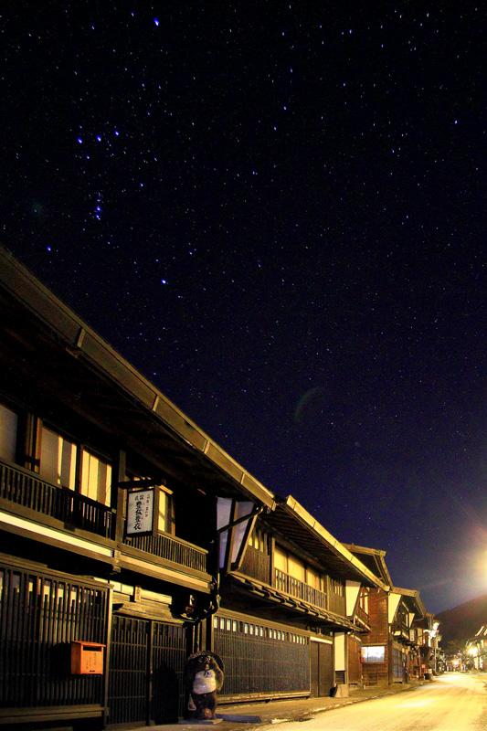 宿場町の夜空